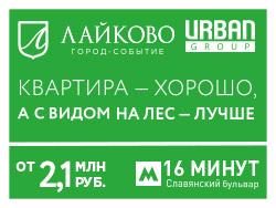 Город-событие на Рублевке Ипотека 8% на весь срок,
